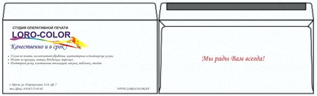 Печать на оборотной стороне конверта