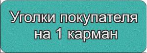Кнопка-1