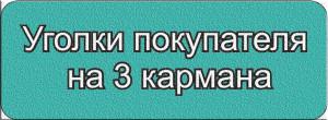 Кнопка-3