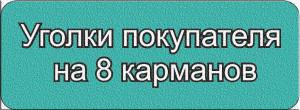 Кнопка-8