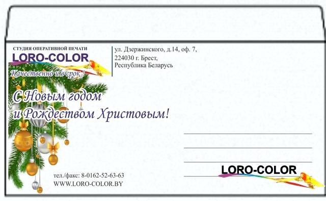 Поздравительный конверт a