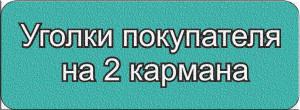 Кнопка-2