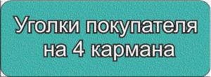 Кнопка-4