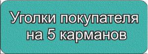 Кнопка-5