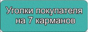 Кнопка-7