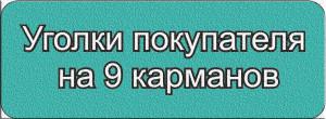 Кнопка-9