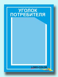 Уголок-на-1-карман-2