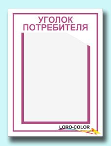 Уголок-на-1-карман-3