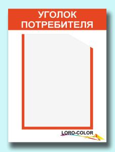 Уголок-на-1-карман-4