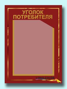 Уголок-на-1-карман-5