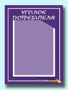 Уголок-на-1-карман-6