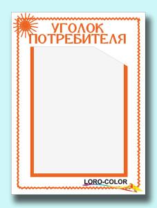 Уголок-на-1-карман-7