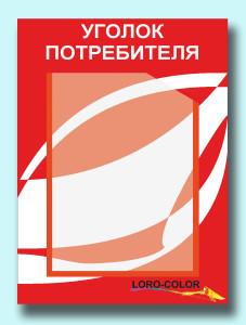 Уголок-на-1-карман-8