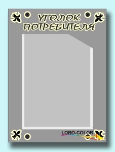 Уголок-на-1-карман-9