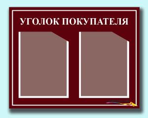 Уголок-на-2-кармана-4
