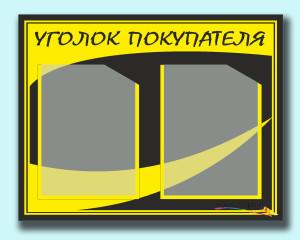 Уголок-на-2-кармана-5