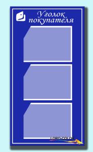 Уголок-на-3-кармана-10