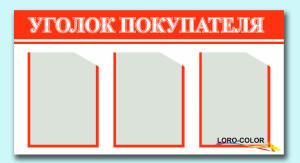 Уголок-на-3-кармана-2