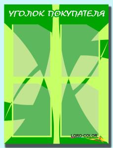 Уголок-на-4-кармана-5