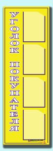 Уголок-на-4-кармана-7