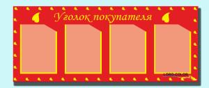 Уголок-на-4-кармана-8