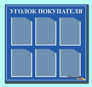 Уголки-на-6-карманов-1