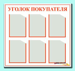 Уголки-на-6-карманов-2