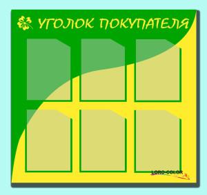 Уголки-на-6-карманов-4