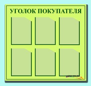 Уголки-на-6-карманов-7