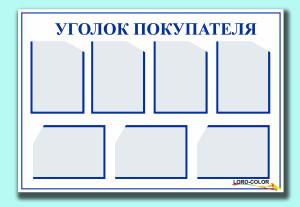 Уголок-на-7-карманов-4