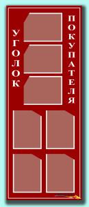 Уголок-на-7-карманов-9