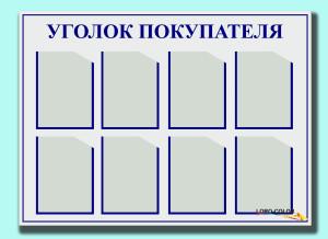 Уголок-на-8-карманов-2