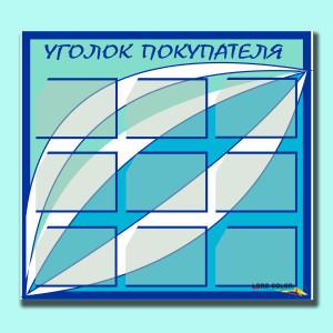 Уголок-на-9-карманов-6