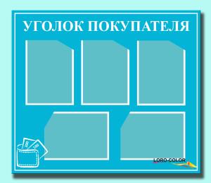 Уголок-покупателя-на-5-карманов-4