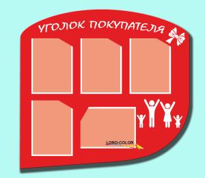Уголок-покупателя-на-5-карманов-6